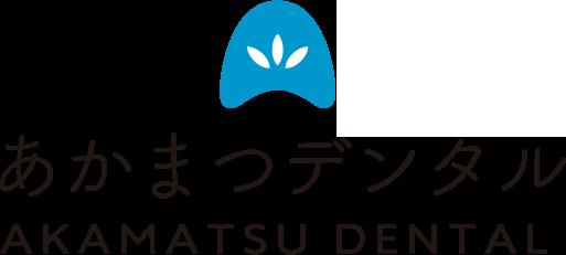 あかまつデンタルAKAMATSU DENTAL